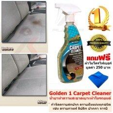 Golden 1 น้ำยาทำความสะอาดเบาะผ้า พรมกำมะหยี่ภายในรถยนต์ 550 Ml. แถมฟรี ผ้าไมโครไฟเบอร์ มูลค่า 250 บาท By K-Rubber