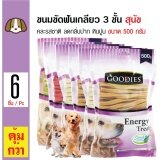 ซื้อ Goodies ขนมขัดฟัน แท่งเกลียว 3 ชั้น ลดกลิ่นปาก คราบหินปูน คละรสชาติ สำหรับสุนัขทุกสายพันธุ์ ขนาด 500 กรัม X 6 แพ็ค ใหม่ล่าสุด