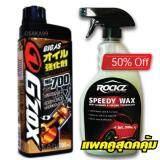 ส่วนลด Gzox สารเคลือบเครื่องยนต์ระดับโลก Mg 700 สเปรย์เคลือบฟิล์มแก้ว Rockz Speedy Wax จาก Usa Osaka99 ไทย
