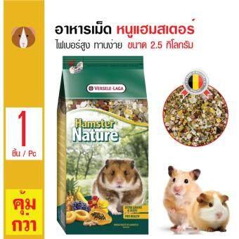 Hamster Nature อาหารธัญพืชหนูแฮมสเตอร์ ทานง่าย สำหรับหนูแฮมสเตอร์ทุกวัย ขนาด 2.5 กิโลกรัม