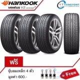 ราคา Hankook ยางรถยนต์ ขนาด 195 55R15 Ventus V2 Concept2 H457 จำนวน 4 เส้น แถมจุ๊บเหล็ก 4 ตัว ถูก
