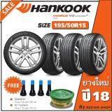 ราคา Hankook ยางรถยนต์ V2 ขนาด195 50R15 4เส้น ผลิตปี18 Hankook ออนไลน์