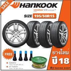 ทบทวน Hankook ยางรถยนต์ V2 ขนาด195 50R15 4เส้น ผลิตปี18