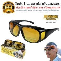 แว่นกันแดด แว่นสวมทับแว่นตา สำหรับใส่ขับรถตอนกลางคืน Hd Vision By Alairod Dd.