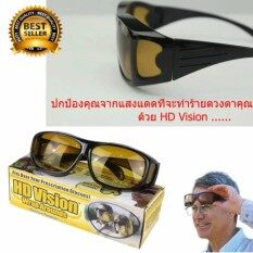 แว่นกันแดด แว่นสวมทับแว่นตา สำหรับใส่ขับรถตอนกลางคืน Hd Vision By Skyrobots.