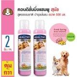 ซื้อ Healthy Pets แชมพูอาบน้ำผสมครีมนวด สูตรเพิ่มวิตามิน บำรุงขนและผิวหนัง สำหรับสุนัขทุกสายพันธุ์ ขนาด 500 มล X 2 ขวด Healthy Pets