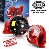 ซื้อ Hella แตร รถยนต์ 12V 110Db Red ถูก ไทย