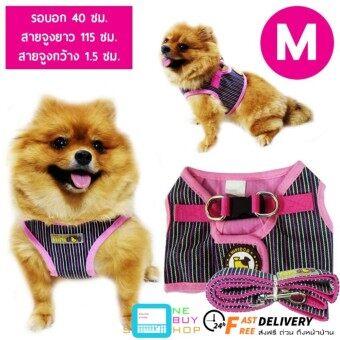 HIPIDOG สายจูงสุนัข เสื้อจูงสุนัข size M ลายตรง สีชมพู