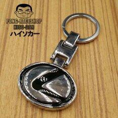 ส่วนลด Hiso Car พวงกุญแจ พวงกุญแจรถ รถยนต์ รถกะบะ มอเตอร์ไซ แบบสแตนเลส รุ่น โลโก้สแตนเลส พวงกุญแจ เล็กซัส สีดำ