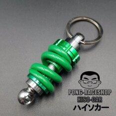 ขาย ซื้อ ออนไลน์ Hiso Car พวงกุญแจ พวงกุญแจรถ รถยนต์ รถกะบะ มอเตอร์ไซ แบบสแตนเลส รุ่น โชคอัพ สปริงใหญ่ สปริงสีเขียว ตัดเขียว