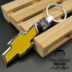 ซื้อ Hiso Car พวงกุญแจ พวงกุญแจรถ รถยนต์ รถกะบะ มอเตอร์ไซ แบบสแตนเลส รุ่น โลโก้สแตนเลส พวงกุญแจ เชฟโรเลท Hiso Car เป็นต้นฉบับ