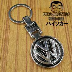 ส่วนลด Hiso Car พวงกุญแจ พวงกุญแจรถ รถยนต์ รถกะบะ มอเตอร์ไซ แบบสแตนเลส รุ่น โลโก้สแตนเลส พวงกุญแจ โฟล์ค สีดำหน้าเต็ม Hiso Car ใน กรุงเทพมหานคร