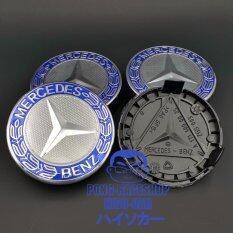 Hiso Car ฝาล้อ เบนซ์ช่อมะกอก Benz 75Mm ถูก