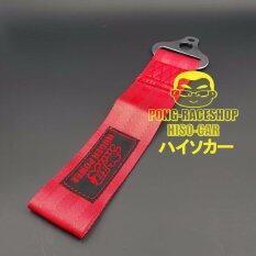 ขาย Hiso Car หูลากผ้า หูลากรถแบบผ้า หูลากซิ่ง Red Mugen ออนไลน์ ใน กรุงเทพมหานคร