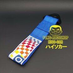 ขาย Hiso Car หูลากผ้า หูลากรถแบบผ้า หูลากซิ่ง สี Blue Sparco 2 Hiso Car ถูก