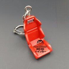 ราคา Hiso Car พวงกุญแจรถ อะไหล่ซิ่ง เบาะBride สีแดง ใหม่