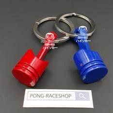 โปรโมชั่น Hiso Car พวงกุญแจรถ ของสะสม อะไหล่ซิ่ง ลูกสูบ สีแดง สีน้ำเงิน Hiso Car ใหม่ล่าสุด