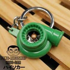 ราคา Hiso Car พวงกุญแจ พวงกุญแจรถ รถยนต์ รถกะบะ มอเตอร์ไซ แบบสแตนเลส รุ่น Turbo เทอร์โบ สีเขียว ใน กรุงเทพมหานคร