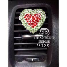 ซื้อ Hiso Car น้ำหอม Vip น้ำหอมอาโรมา Aroma น้ำหอมปรับอากาศในรถยนต์ อโรมาปรับอากาศในรถยนต์ แบบเสียบช่องแอร์ ลาย หัวใจเพชร สีแดงเขียว Thailand