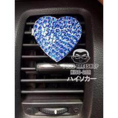 ขาย Hiso Car น้ำหอม Vip น้ำหอมอาโรมา Aroma น้ำหอมปรับอากาศในรถยนต์ อโรมาปรับอากาศในรถยนต์ แบบเสียบช่องแอร์ ลาย หัวใจเพชร สีน้ำเงิน ออนไลน์ ใน Thailand
