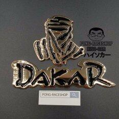 ราคา Hiso Car Vip โลโก้ สติ๊กเกอร์โลหะ สติ๊กเกอร์ติดรถ โลหะ อุปกรณ์ ติดแต่งประดับ รถยนต์ รถกระบะ รถSuv รถบรรทุก มอเตอร์ไซค์ รถจักรยานยนต์ Dakar Gold ดาก้า สีทอง ใหม่