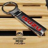 ส่วนลด Hiso Car Vip พวงกุญแจ กุญแจรถ พวงกุญแจรถ ทรง Rectangle ลาย อีซูซุ ดีแม็ก Isuzu D Max กรุงเทพมหานคร