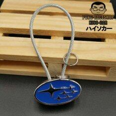 ทบทวน Hiso Car Vip พวงกุญแจ กุญแจรถ พวงกุญแจรถ ทรงSling ลาย Subaru ซูบารุ Hiso Car