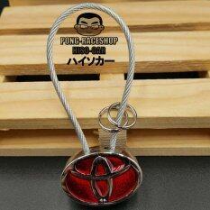 ราคา Hiso Car Vip พวงกุญแจ กุญแจรถ พวงกุญแจรถ ทรงSling ลาย Toyota โตโยต้า กรุงเทพมหานคร