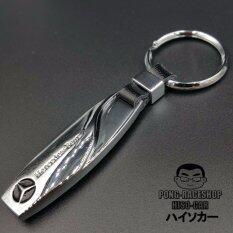 ราคา Hiso Car Vip พวงกุญแจ กุญแจรถ พวงกุญแจรถ ทรงSpiral ลาย Benz เบนซ์ เบ็นซ์ ใหม่