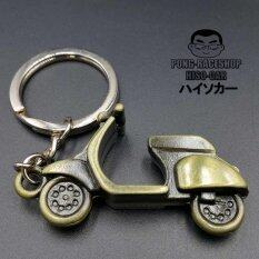 ราคา Hiso Car Vip พวงกุญแจ สำหรับกุญแจ รถยนต์ รถกระบะ รถSuv รถกะบะ รถบรรทุก มอเตอร์ไซค์ จักรยาน รถจักรยานยนต์ มอเตอไซ ลาย มอเตอร์ไซ เวสป้า Bronze ออนไลน์ กรุงเทพมหานคร