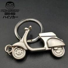 ขาย Hiso Car Vip พวงกุญแจ สำหรับกุญแจ รถยนต์ รถกระบะ รถSuv รถกะบะ รถบรรทุก มอเตอร์ไซค์ จักรยาน รถจักรยานยนต์ มอเตอไซ ลาย มอเตอร์ไซ เวสป้า Silver ถูก