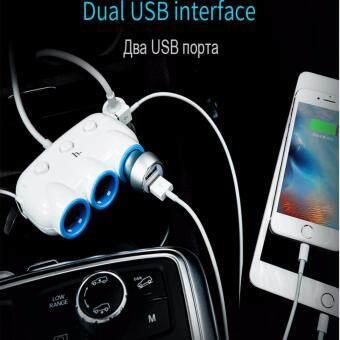 Hoco C1 Car Charger ปลั๊กสำหรับขยายช่องจุดบุหรี่ 3 ช่อง พร้อม USB 2 port ในรถยนต์ (สีขาว
