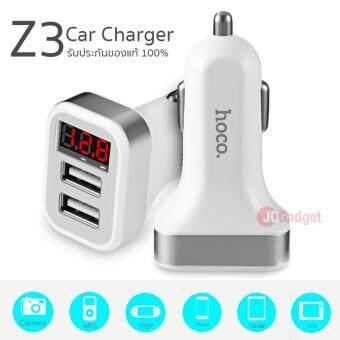 Hoco Car Charger ตัวขยายจุดบุหรี่ภายในรถยนต์ รุ่น Z3 ( สีขาว )