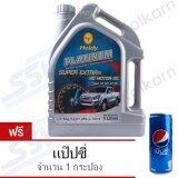 ขาย ซื้อ Holdy น้ำมันเครื่อง Platinum Super Extra Hd Motor Oil Sae40 5 ลิตร ฟรี Pepsi 1 กระป๋อง กรุงเทพมหานคร