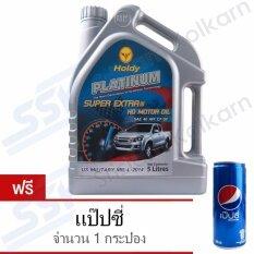 ราคา Holdy น้ำมันเครื่อง Platinum Super Extra Hd Motor Oil Sae40 5 ลิตร ฟรี Pepsi 1 กระป๋อง ออนไลน์