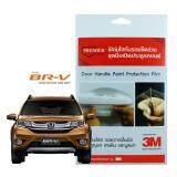 ขาย ซื้อ Honda Brv 16 4 ชิ้น ชุด ฟิล์มใสกันรอยเบ้ามือจับประตู 3M Premier Film Door Cup Paint Protection ไทย