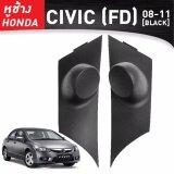ขาย หูช้าง หูช้างทวิตเตอร์ ฮอนด้า ซีวิค นางฟ้า Honda Civic Fd 08 11 สีดำ ออนไลน์ ใน กรุงเทพมหานคร