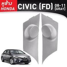 โปรโมชั่น หูช้าง หูช้างทวิตเตอร์ ฮอนด้า ซีวิค นางฟ้า Honda Civic Fd 08 11 สีเทา