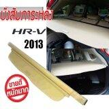 ซื้อ บังสัมภาระ ตรงรุ่น Honda Cr V 2013 ทรง Oem สีน้ำตาล ถูก Thailand