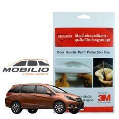 ราคา Honda Mobilio 4 ชิ้น ชุด ฟิล์มใสกันรอยเบ้ามือจับประตู 3M Premier Film Door Cup Paint Protection เป็นต้นฉบับ
