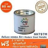 ซื้อ สีแต้มรถ Honda Nh797M สีเทา Modern Steel Metallic ยี่ห้อ P2K P2K ถูก