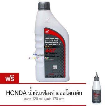 HONDA น้ำมันเครื่องรถมอเตอร์ไซค์ เกียร์ออโตเมติก PRO TECH GOLD 4-AT แบบสายพาน SAE 10W-30 ขนาด 0.7 ลิตร (ฟรี น้ำมันเฟืองท้าย มูลค่า 170 บาท)