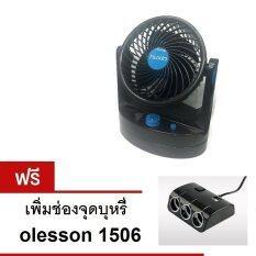 ขาย Huxin พัดลมใช้ในรถยนต์ ระบบใบพัดเดี่ยว ช่วยกระจายความเย็นสู่ด้านหลัง เครื่องเดินเงียบ Vehicle Fan รุ่น Hx T507 สีดำ น้ำเงิน ฟรี Olesson 1506 สีดำ ออนไลน์ ไทย