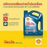 ราคา แพ็คเกจ น้ำมันเครื่องกึ่งสังเคราะห์ เชลล์ เฮลิกส์ Hx7 เบนซิน 5W 40 4 ลิตร ฟรี ค่าแรงเปลี่ยนถ่าย และบริการตรวจเช็คสภาพรถ ถ วิภาวดีรังสิต Nuamek 3 เป็นต้นฉบับ Shell