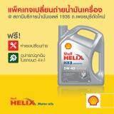 ขาย แพ็คเกจ น้ำมันเครื่องสังเคราะห์ เชลล์ เฮลิกส์ Hx8 เบนซิน 5W 40 4 ลิตร ฟรี ค่าแรงเปลี่ยนถ่าย และบริการตรวจเช็คสภาพรถ ถ เพชรบุรีตัดใหม่ Rrp 1 Shell ออนไลน์