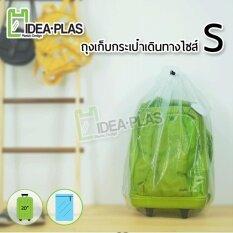 ถุงเก็บกระเป๋าเดินทาง Ideaplas ขนาด 20 23 นิ้ว ใส Set S6 6แพ็ค พร้อมเชือกรูดที่ปากถุง ใน กรุงเทพมหานคร