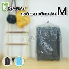 ขาย ถุงเก็บกระเป๋าเดินทาง Ideaplas ขนาด 26 นิ้ว ใส 3แพ็ค พร้อมเชือกรูดที่ปากถุง Set M3 ถูก