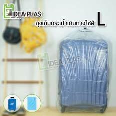 ขาย ซื้อ ถุงเก็บกระเป๋าเดินทาง Ideaplas ขนาด 28 นิ้ว ใส 3แพ็ค พร้อมเชือกรูดที่ปากถุง Set L3