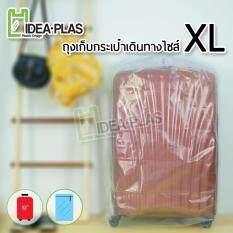 ซื้อ ถุงเก็บกระเป๋าเดินทาง Ideaplas ขนาด 30 นิ้ว ใส 10แพ็ค พร้อมเชือกรูดที่ปากถุง Set Xl10 ใหม่ล่าสุด