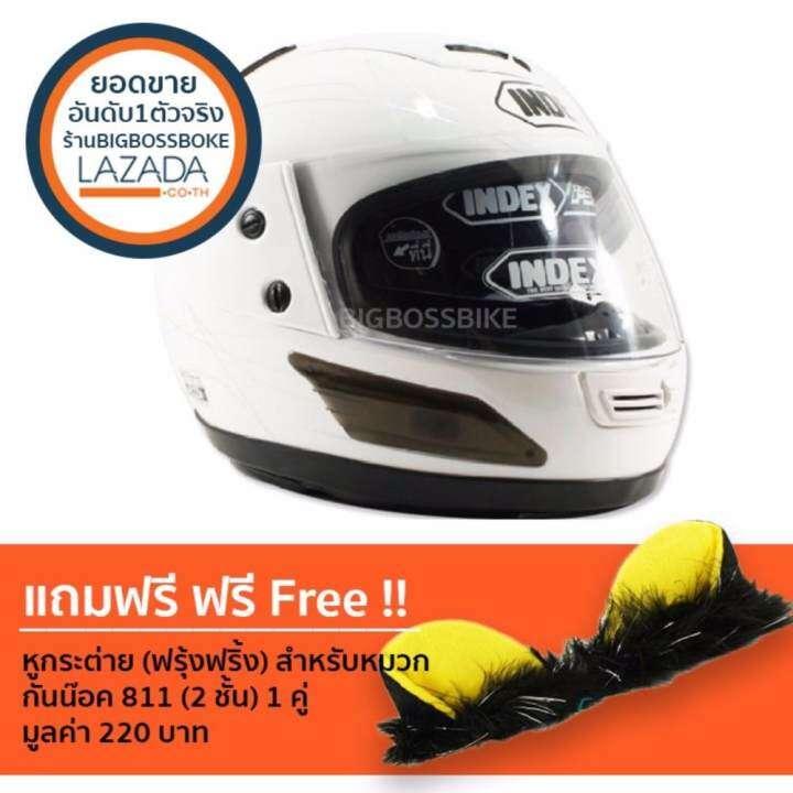 แนะนำ INDEX หมวกกันน๊อคเต็มใบ รุ่น 811 i-shield หน้ากาก 2 ชั้น (สีขาว) ฟรี หูกระต่าย ฟรุ้งฟริ้ง คละสี 1 คู่ มูลค่า 220 บาท